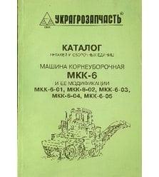 Корнеуборочная машина МКК-6. Каталог деталей