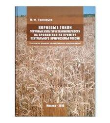Корневые гнили зерновых культур и закономерности их проявления