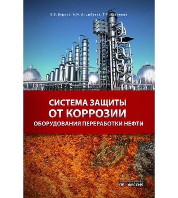 Система защиты от коррозии оборудования переработки нефти