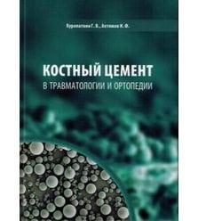 Костный цемент в травматологии и ортопедии
