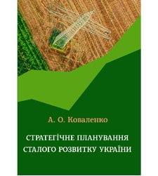 Стратегічне планування сталого розвитку України