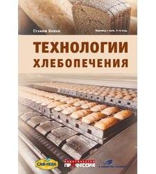 Технологии хлебопечения