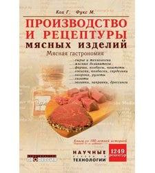 Производство и рецептуры мясных изделий. Мясная гастрономия