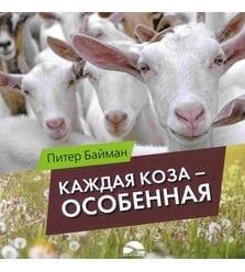 Каждая коза-особенная