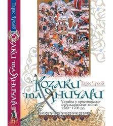 Козаки та яничари. Україна у християнсько-мусульманських війнах 1500-1700рр.