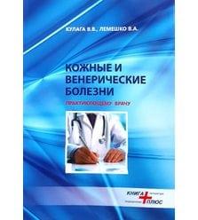 Кожные и венерические болезни. Практикующему врачу