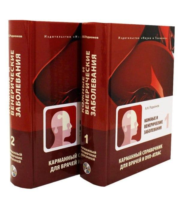 Кожные и венерические заболевания. Карманный справочник для врачей + DVD-атлас. В 2-х томах