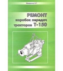 Ремонт коробки передач трактора Т-150К