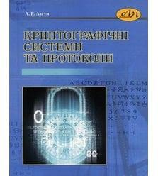 Криптографічні системи та протоколи