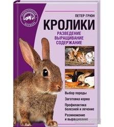 Кролики. Разведение, выращивание, содержание