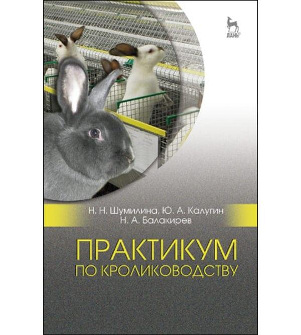 Практикум по кролиководству