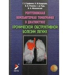 Рентгеновская компьютерная томография в диагностике хронической обструктивной болезни легких