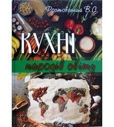 Кухні народів світу