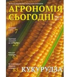 Кукурудза: агрономія сьогодні