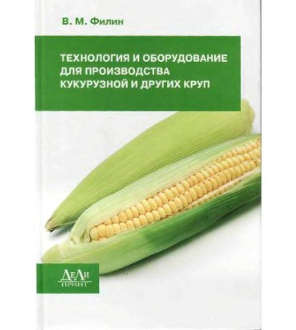 Технология и оборудование для производства кукурузной и других круп