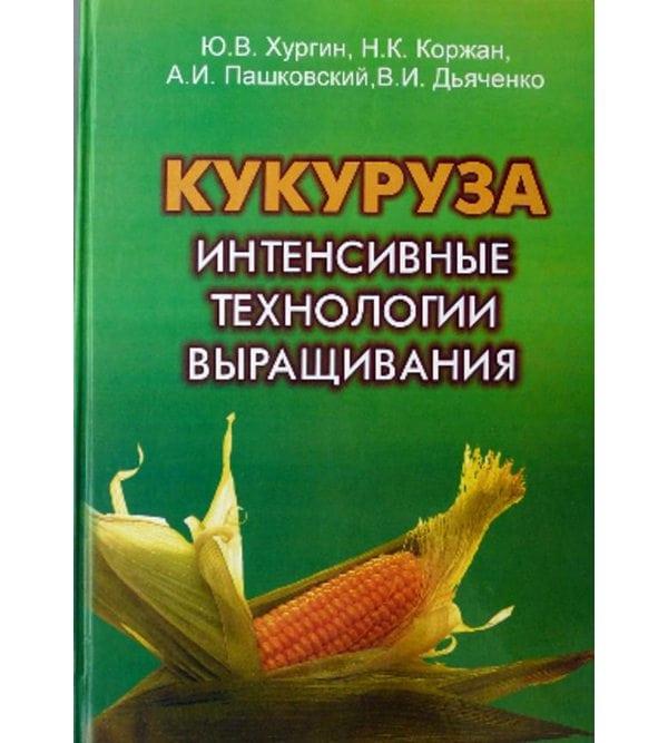 Кукуруза. Интенсивные технологии выращивания