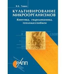 Культивирование микроорганизмов: кинетика, гидродинамика, тепломассообмен