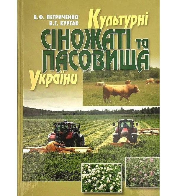 Культурні сіножаті та пасовища України