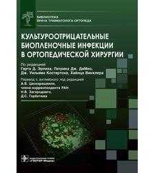 Культуроотрицательные биопленочные инфекции в ортопедической хирургии