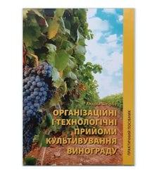 Організаційні і технологічні прийоми культивування винограду
