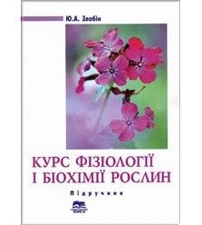 Курс фізіології і біохімії рослин