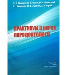 Практикум з курсу пародонтології