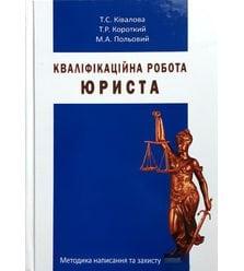 Кваліфікаційна робота юриста