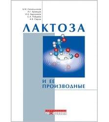 Лактоза и ее производные