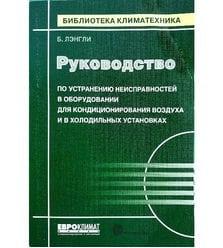 Руководство по устранению неисправностей в оборудовании для кондиционирования воздуха..