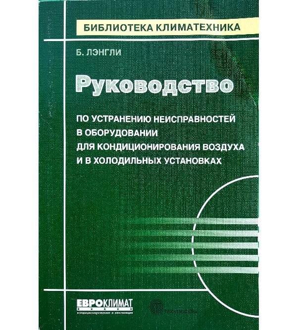 Руководство по устранению неисправностей в оборудовании для кондиционирования воздуха и в холодильных установках