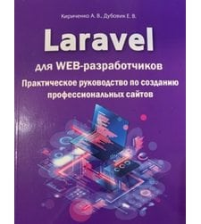 Laravel для  web-разработчиков. Практическое руководство по созданию профессиональных сайтов