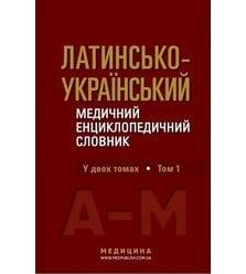 Латинсько-український медичний енциклопедичний словник. Том 1: А—М