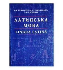 Латинська мова (lingua latina)