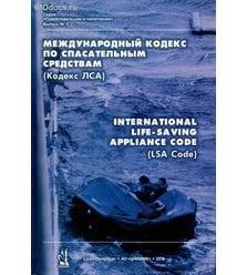 Международный кодекс по спасательным средствам (кодекс ЛСА) (8-е издание, дополненное..
