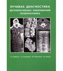 Лучевая диагностика дегенеративных заболеваний позвоночника