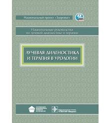Национальное руководство. Лучевая диагностика и терапия в урологии
