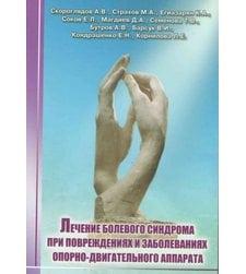 Лечение болевого синдрома при повреждениях и заболеваниях опорно-двигательного аппарата
