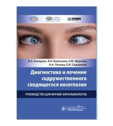 Диагностика и лечение содружественного сходящегося косоглазия : руководство для врачей-офтальмологов