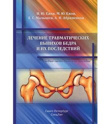 Лечение травматических вывихов бедра и их последствий
