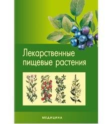 Лекарственные пищевые растения