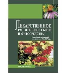 Лекарственное растительное сырье и фитосредства