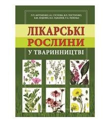 Лікарські рослини у тваринництві