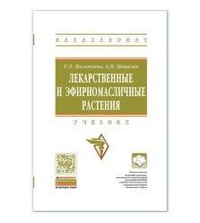 Лекарственные и эфирномасличные растения