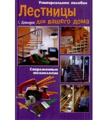Лестницы для вашего дома. Современные технологии