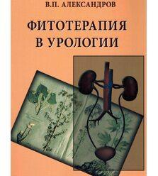Лікарські рослини і фітотерапія. Фітотерапевтична рецептура