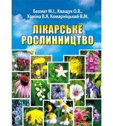 Лікарське рослинництво