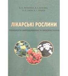 Лікарські рослини. Технологія вирощування та використання