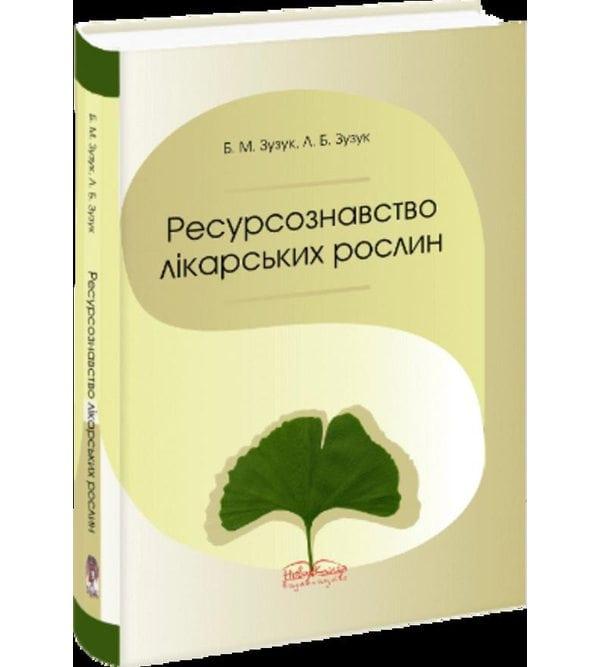 Ресурсознавство лікарських рослин