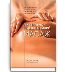 Лікувально-реабілітаційний масаж
