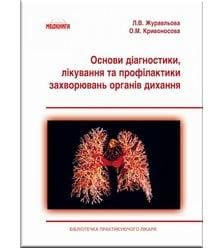 Основи діагностики, лікування та профілактики захворювань органів дихання
